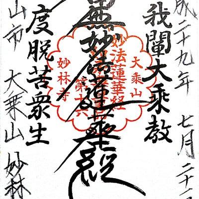 日蓮宗寺院#0555 大乗山妙林寺(岡山県岡山市北区三門東町) 御首題の記事に添付されている画像