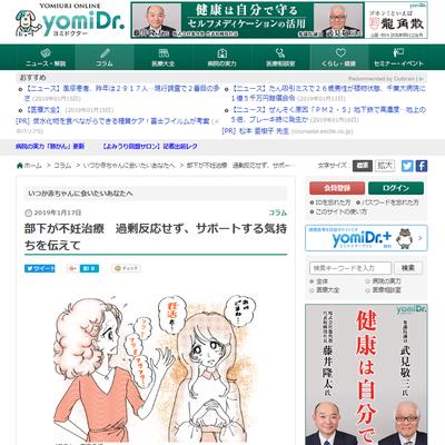 【掲載】部下に「これから不妊治療をします」と言われたら…??(YomiDr 1/の記事に添付されている画像