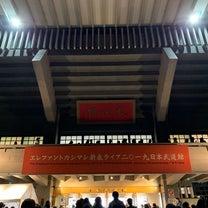 1/16(水)エレファントカシマシの新春ライブを武道館サイドステージ席での記事に添付されている画像