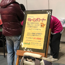 ペット博横浜  その2の記事に添付されている画像
