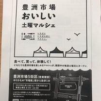 豊洲市場おいしいマルシェの記事に添付されている画像