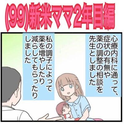 【新米ママ1年目編(99)】の記事に添付されている画像