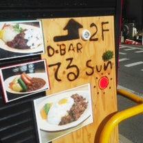早良区高取のてるsunでチキンカレーに温泉卵トッピングを食べてきたの記事に添付されている画像