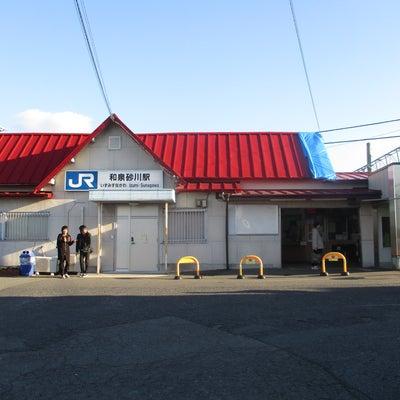 阪和線和泉砂川駅の記事に添付されている画像
