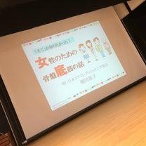 女性のための体幹トレーニング講座 in蒲原!の記事に添付されている画像