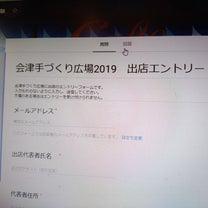 """""""会津手づくり広場2019に向けての準備②""""の記事に添付されている画像"""