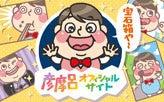 彦摩呂オフィシャルサイト