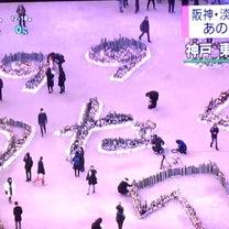 阪神・淡路大震災の日の記事に添付されている画像