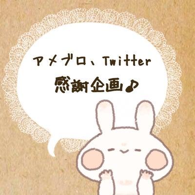 アメブロ、Twitter感謝企画 (๑•᎑•๑)の記事に添付されている画像