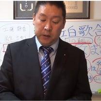 #NGT48事件 便乗で、収入アップ狙う糞ユーチューバーに成り下がった #立花孝の記事に添付されている画像