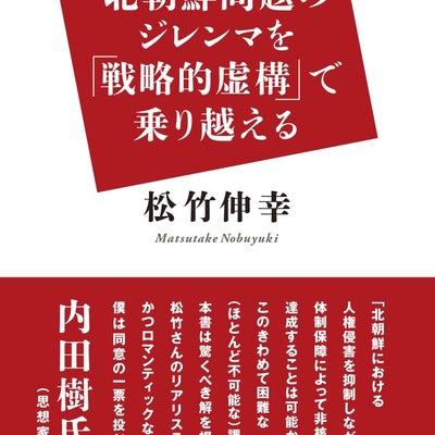 「〈対談〉北朝鮮の非核化に日本は何をできるのか」のご案内の記事に添付されている画像