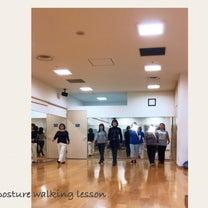 姿勢良く歩いて体を整えるの記事に添付されている画像