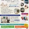 2月23日(土)つなぐリフォーム提案会@LIXIL姫路ショールームの画像