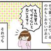 義両親へ不妊治療のカミングアウト(最終話)-義母の嬉しい言葉に涙(更新のお知らせ)