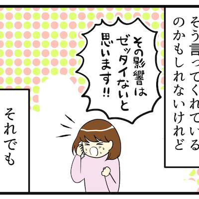 義両親へ不妊治療のカミングアウト(最終話)-義母の嬉しい言葉に涙(更新のお知らせの記事に添付されている画像