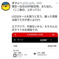エアアジア 関空→台北 0円!?の記事に添付されている画像