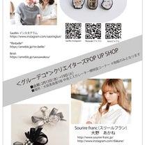 2月開催!大阪髙島屋<グルーデコ®>クリエイターズPOP UP SHOPの記事に添付されている画像