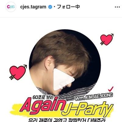 2019.01.17Cjestagram ジェジュンファンミの記事に添付されている画像
