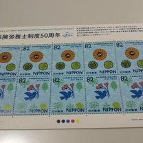 社会保険労務士制度50周年記念切手の記事に添付されている画像