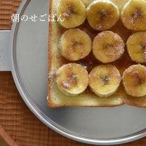 朝のせごはん・簡単美味!子供が大好き甘ウマトーストの記事に添付されている画像