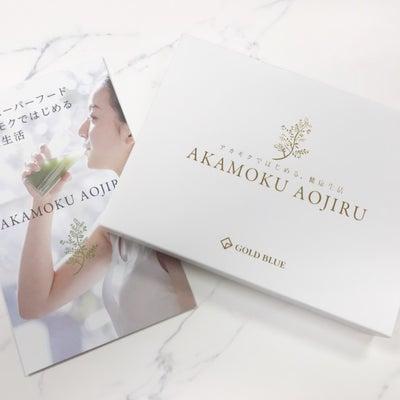 株式会社GOLD BLUE「アカモク青汁」の記事に添付されている画像