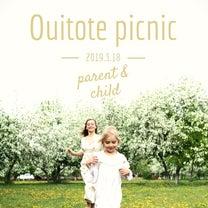 3月18日(月)イベントします!~Ouitote親子遠足~の記事に添付されている画像