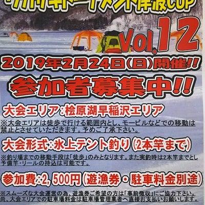 小野川湖 桧原湖 情報の記事に添付されている画像
