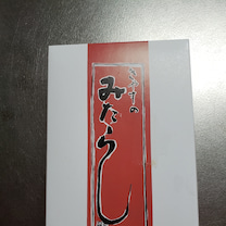 きやす団子パーティーの記事に添付されている画像