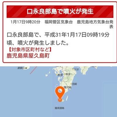 口永良部島の噴火 と地震の兆候についての記事に添付されている画像