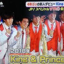 King  & Prince 誕生から1年のMemorialの記事に添付されている画像