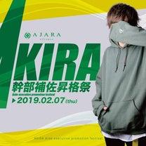 【AJARA 1st】あきらくん、幹部補佐昇格祭!!の記事に添付されている画像