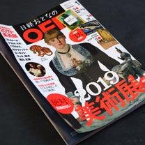 おススメ!美術好きのための雑誌♪(追記あり)の記事に添付されている画像