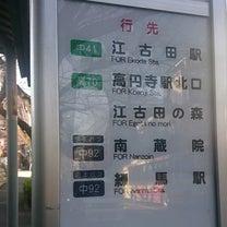 闘病中でも食べ歩き 第878弾 江古田でハンバーグステーキの記事に添付されている画像