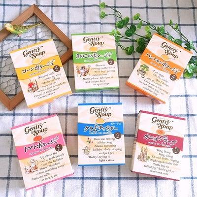 どれも美味しい♪ ジェントリースープシリーズ 6種(*´▽`*)の記事に添付されている画像