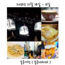 2018/12/14-2018/12/16 同期との香港旅まとめ(MAMA)の記事に添付されている画像