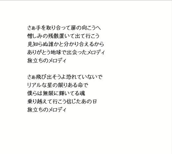 Break・Free歌詞
