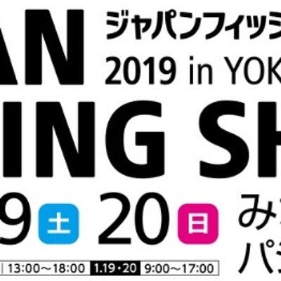明日からジャパンフィッシングショー!の記事に添付されている画像