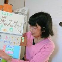 3代先の子どもたちが生きやすい地球のための「ワクワク炭トークの会」の記事に添付されている画像