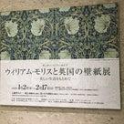 ウイリアムモリスと英国の壁紙展 名古屋 松坂屋美術展にての記事より