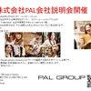 パルグループ会社説明会開催!の画像