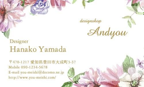 名刺 名刺作成 デザイン おしゃれ 花柄