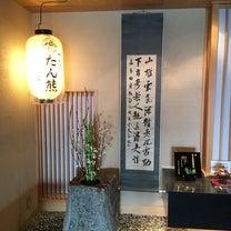 親友と新年会☆たん熊 北店の記事に添付されている画像