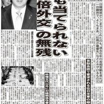「外交の安倍」どころか疫病神 日露、日韓、日米の無残の記事に添付されている画像