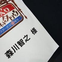 テレビ東京「じっくり聞いタロウ」ゲスト出演♪の記事に添付されている画像