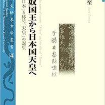 「漢倭奴国王から日本国天皇へ」という本を読みましたの記事に添付されている画像