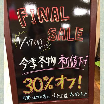 今季冬物初値下げ/横須賀店の記事に添付されている画像