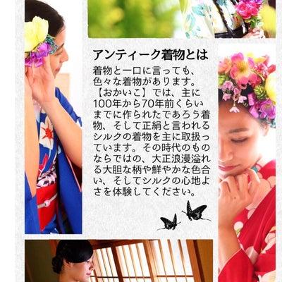 着物レンタルとヘアメイクしませんか☆の記事に添付されている画像
