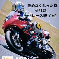 ★人生はサーキット★の記事に添付されている画像