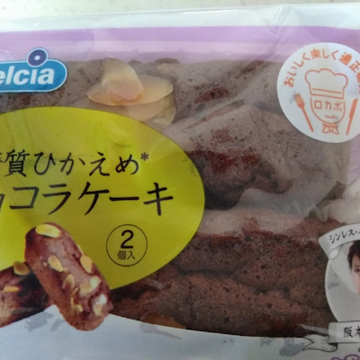 糖質ひかえめショコラケーキの記事に添付されている画像