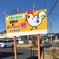 岩田養鶏場の記事に添付されている画像